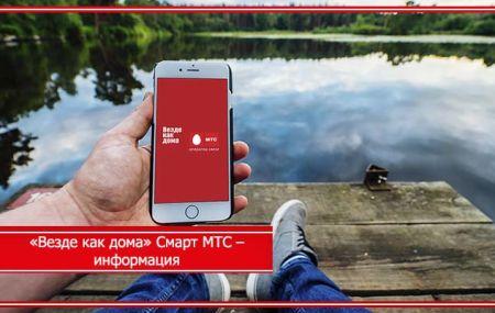 Услуга «Везде как дома» Smart МТС