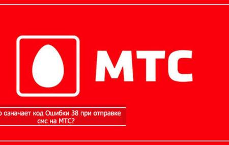 «Ошибка 38» МТС при отправке смс – что означает и как исправить?