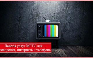 Пакеты услуг МГТС для телевидения, интернета и телефона