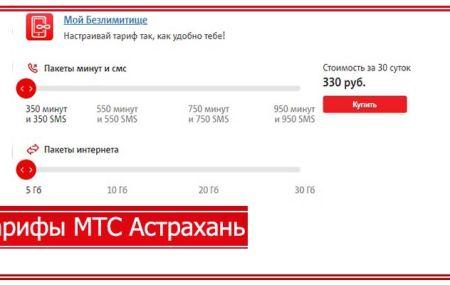 Тарифы МТС Астрахань и Астраханская область 2020 года
