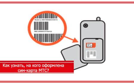 Как узнать, на кого оформлена сим-карта МТС?