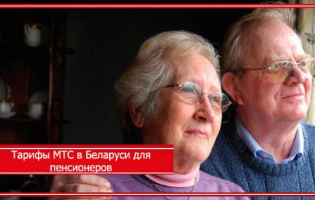 Тарифы МТС в Беларуси для пенсионеров в 2021 году