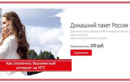 Услуга «Домашний пакет Россия плюс» МТС: описание, подключение и отключение