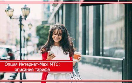 Опция Интернет-Maxi МТС: описание тарифа