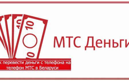 Как перевести деньги с телефона на телефон МТС в Беларуси: способы
