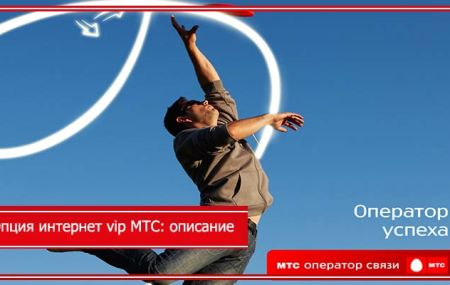 Опция «Интернет Vip» МТС: описание