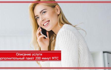 Услуга дополнительный пакет 200 минут на МТС