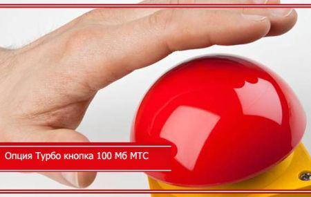 Опция Турбо кнопка 100 Мб МТС
