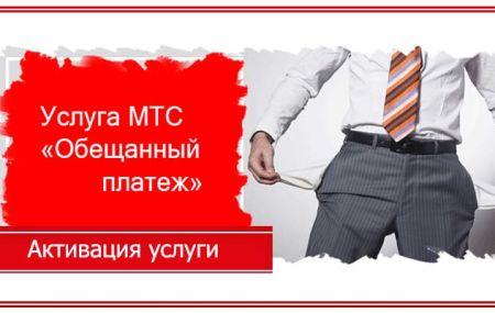 Как получить обещанный платёж МТС: комбинация цифр