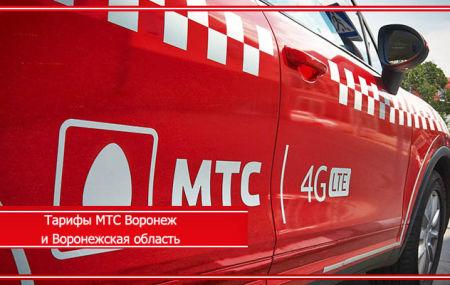 Тарифы МТС Воронеж и Воронежская область в 2020 году