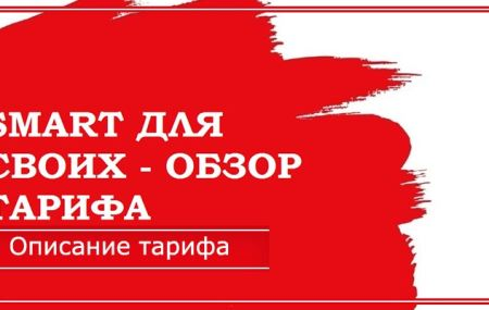Тариф МТС смарт «Для своих» 200 рублей в месяц: все регионы