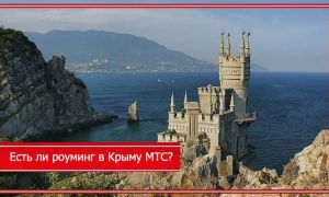 Роуминг МТС в Крыму в 2020 году