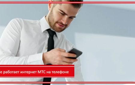 Не работает интернет МТС на телефоне – проблемы сегодня в 2020 году