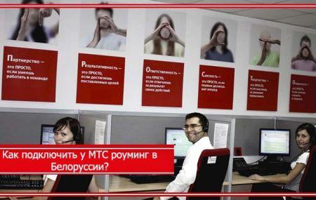 Роуминг МТС Беларусь: тарифы, стоимость и подключение