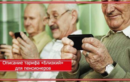 Тариф МТС «Близкий» для пенсионеров в Беларуси