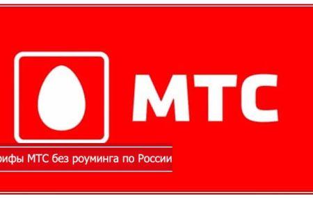 Тарифы МТС без роуминга по России