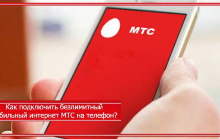 Как подключить безлимитный интернет МТС на телефон?