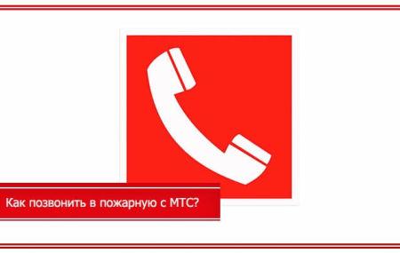 Как звонить в пожарную с мобильного МТС – номер телефона