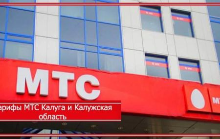 Тарифы МТС Калуга и Калужская область в 2020 году