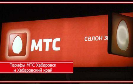Тарифы МТС Хабаровск и Хабаровский край в 2020 году