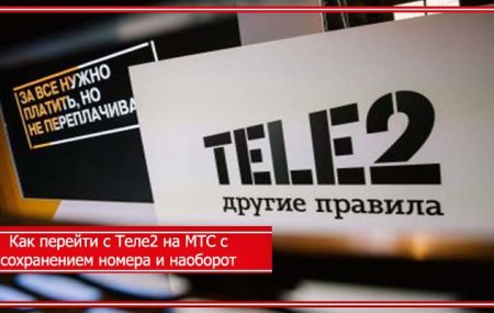 Как перейти с Теле2 на МТС с сохранением номера и наоборот
