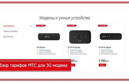 Интернет тарифы МТС для модема