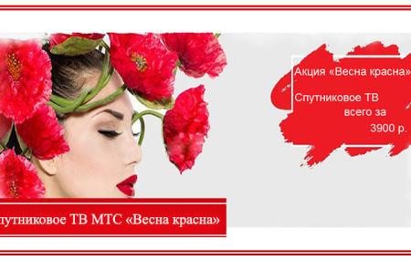 Акция МТС «Весна красна»