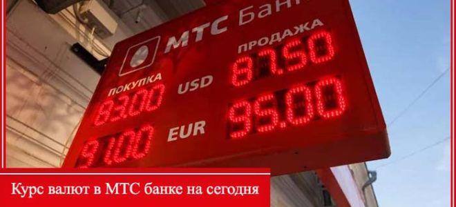 Курс валют в МТС банке на сегодня – продажа и покупка