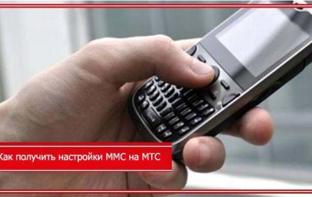 Настройка ММС на МТС