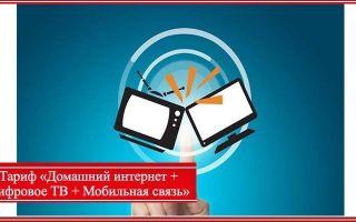 Тариф «Домашний интернет + Цифровое ТВ + Мобильная связь»