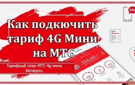 Тариф «4G мини» МТС Беларусь – описание и подключение