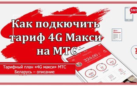 Тариф МТС «4G макси» Беларусь – описание и подключение