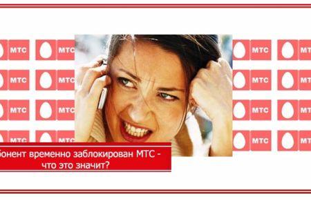 Что значит абонент временно заблокирован МТС