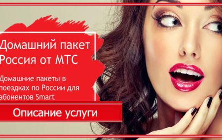 Услуга «Домашний пакет Россия» МТС – описание, подключение и отключение