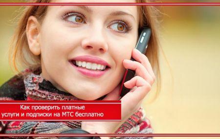 Как проверить платные услуги и подписки МТС