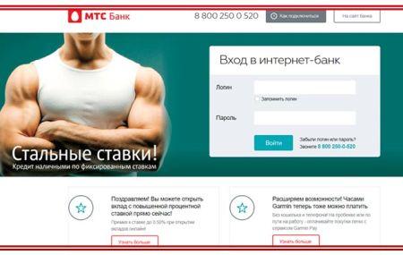 МТС банк личный кабинет – вход и регистрация в интернет-банке