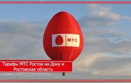 Тарифы МТС Ростов на Дону и Ростовская область 2021 года