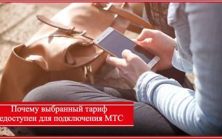 Почему выбранный тариф недоступен для подключения МТС – причины и что делать?