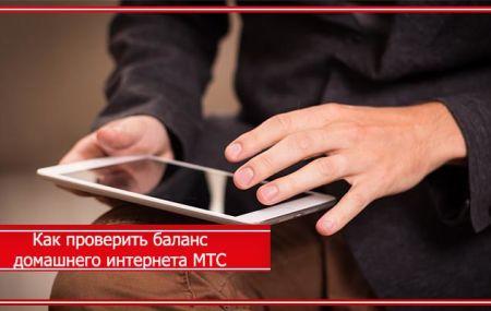 Как проверить баланс домашний интернет МТС
