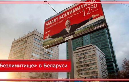 Тариф «Безлимитище» МТС Беларусь