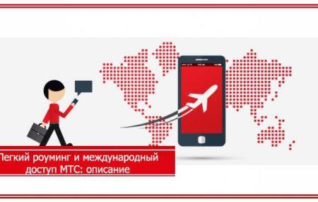 Услуга легкий роуминг и международный доступ МТС