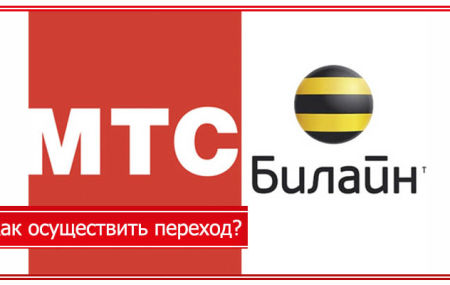 Переход с МТС на Билайн с сохранением номера через интернет – инструкция