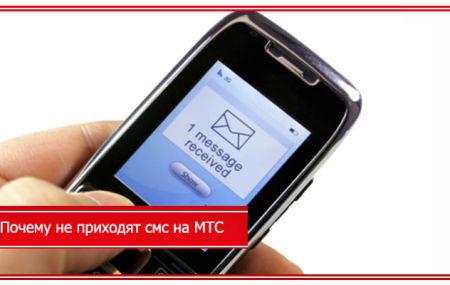 Почему не приходят смс МТС на телефон?