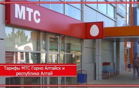 Тарифы МТС Горно Алтайск и республика Алтай 2020 года