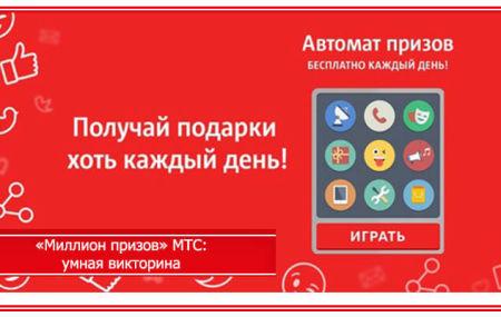 «Миллион призов» МТС: умная викторина, розыгрыш смартфонов и игра автомат призов