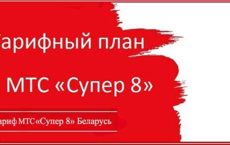 Тарифный план МТС «Супер 8» Беларусь – описание и подключение