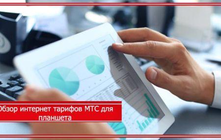 Обзор интернет тарифов МТС для планшета