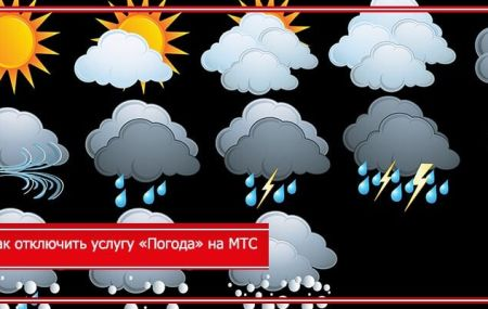 Как отключить услугу «Погода» на МТС