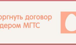 Как отключить домашний интернет МГТС
