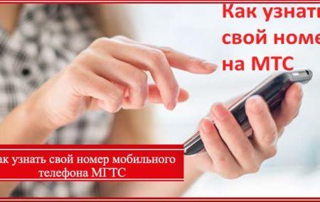 Как узнать свой номер мобильного телефона МГТС